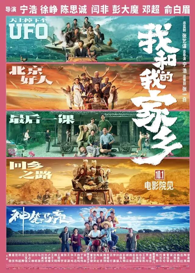 影戏《我和我的故乡》海报