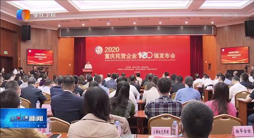 """重庆民营企业100强榜单公布,忽米网入选""""2020重庆软件和信息化服务10强""""榜单"""