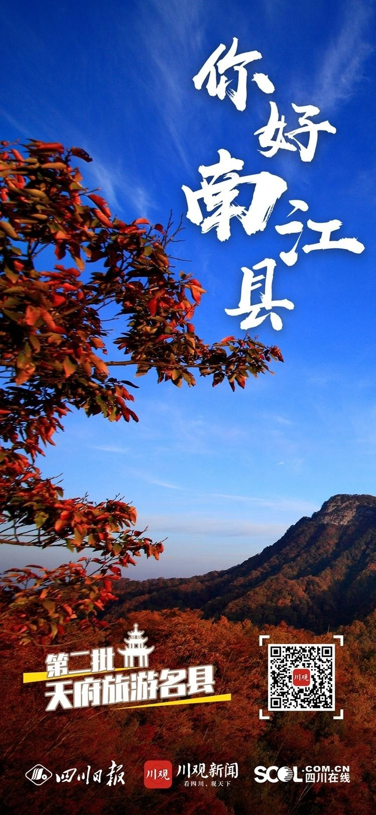 古道画廊,山水南江!南江县正式获评天府旅游名县并被授牌!