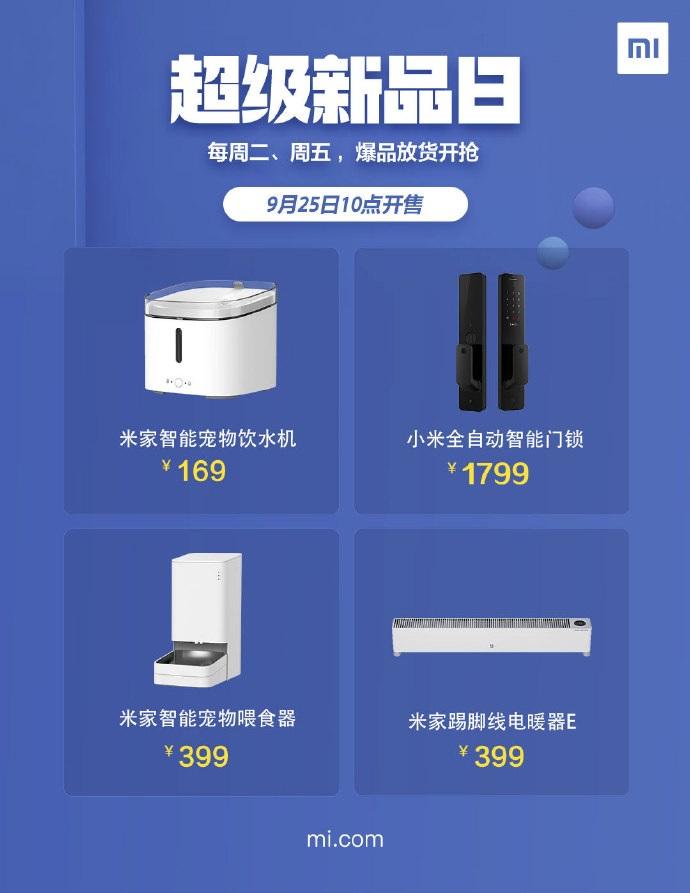 小米全自动智能门锁等四款新品今日10点开售