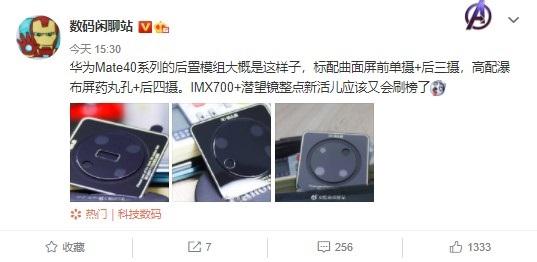 华为 Mate 40后置摄像头模组曝光:IMX700 传感器 + 潜望式镜头