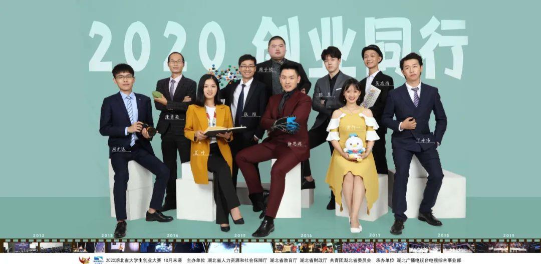 青春逐梦,创业同行!2020年湖北省大学生创业大赛,10月青春来袭!