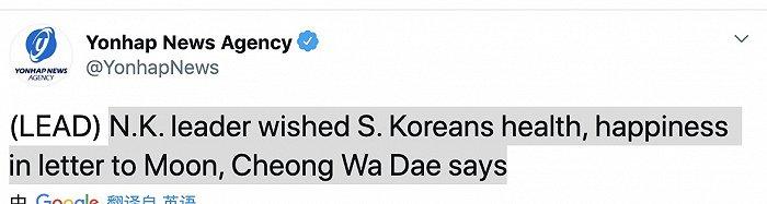 韩媒:金正恩致信文在寅,祝愿韩国人健康幸福