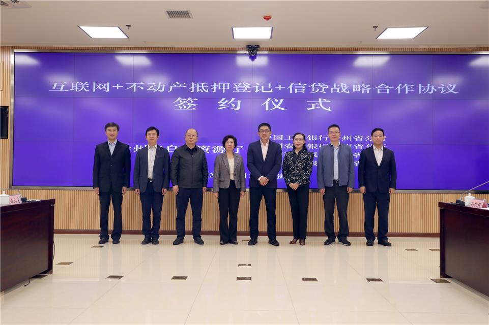 """贵州省自然资源厅与""""四大行""""合作推进图片"""