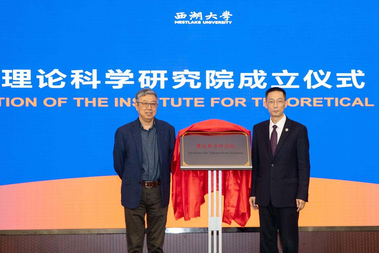 西湖大学理论科学研究院成立,62岁数学家田刚任首任院长