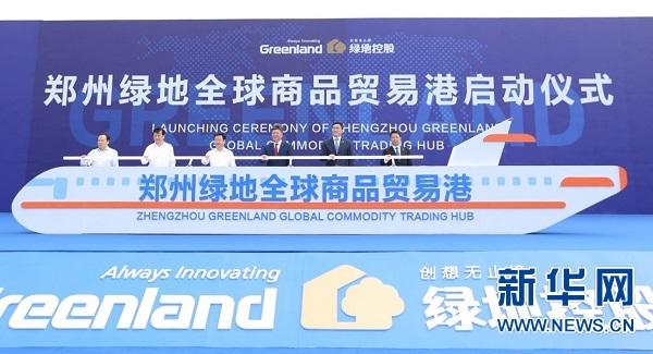 郑州绿地全球商品贸易港启动