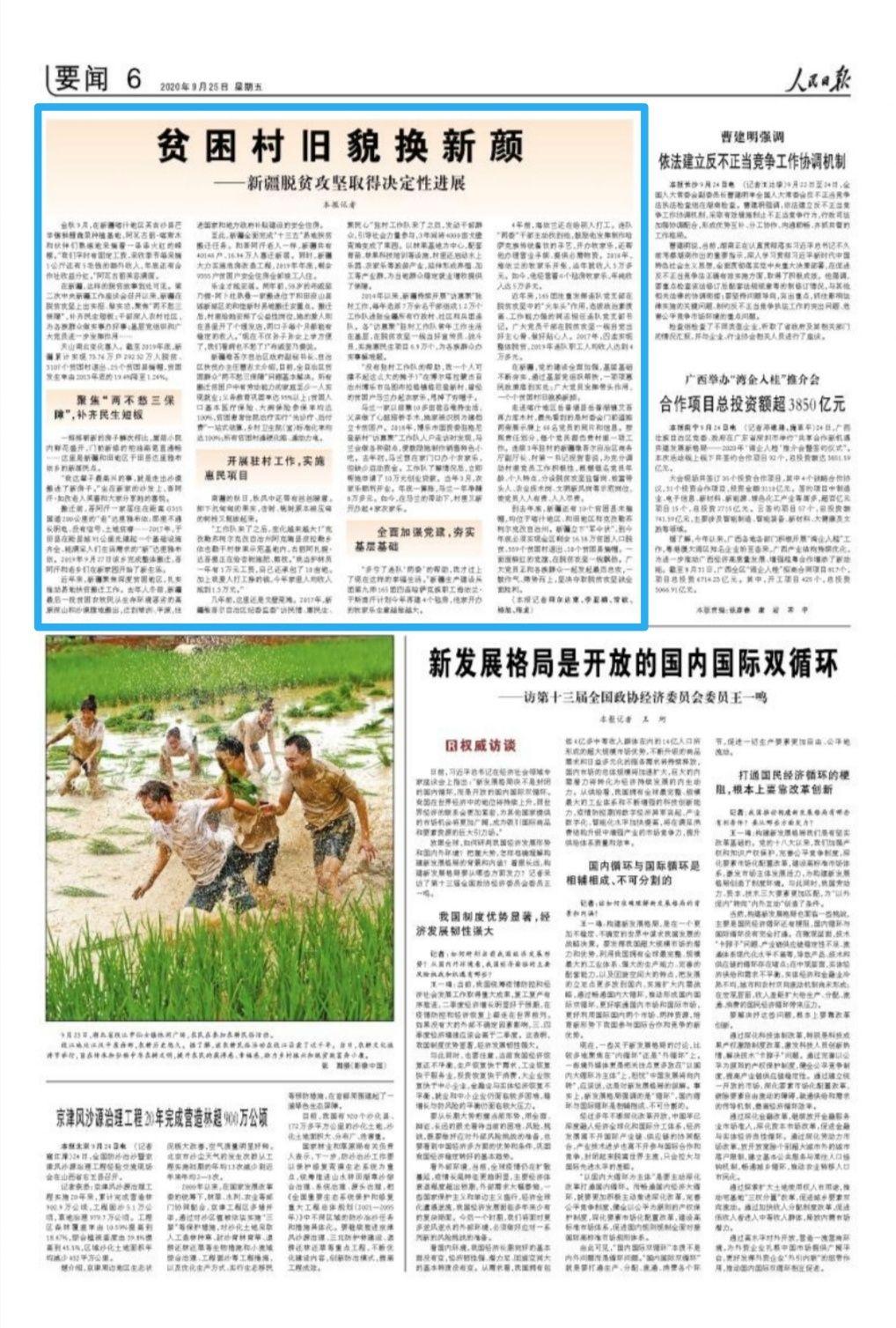人民日报系列报道之四:贫困村旧貌换新颜