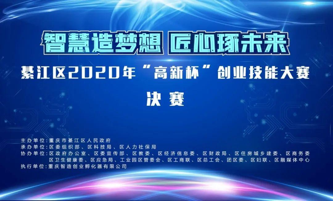 【创新】专注提升技能水平,这场大赛明日綦江开赛图片
