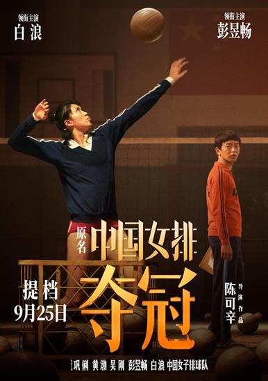 中国女排电影《夺冠》 为何能打动观众同哭同笑?