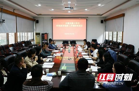州委统战部到吉首大学调研少数民族大学生管理服务创新工作