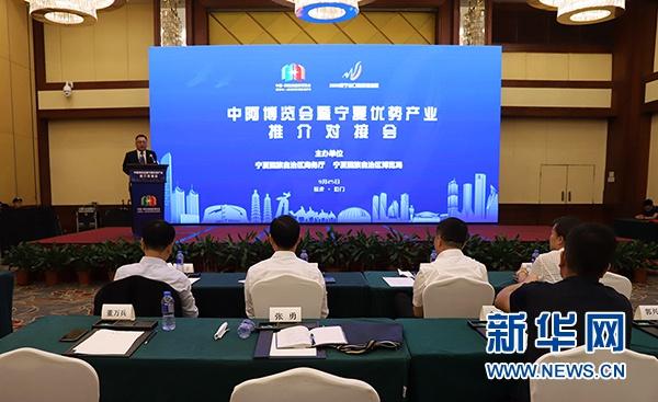 中阿博览会暨宁夏优势产业推介走进福建。