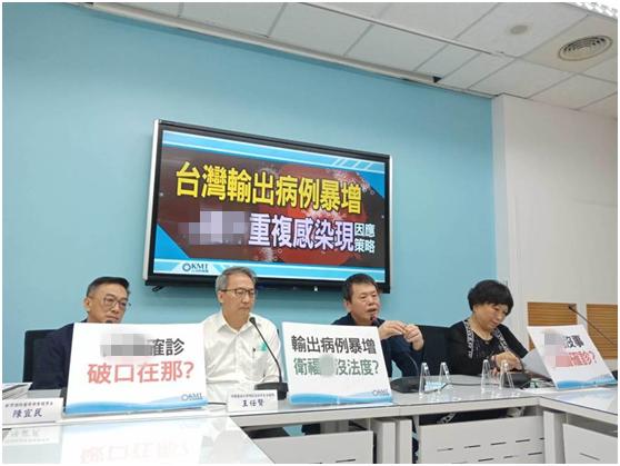 百姓党举办记者会(图源:台湾中时消息网)