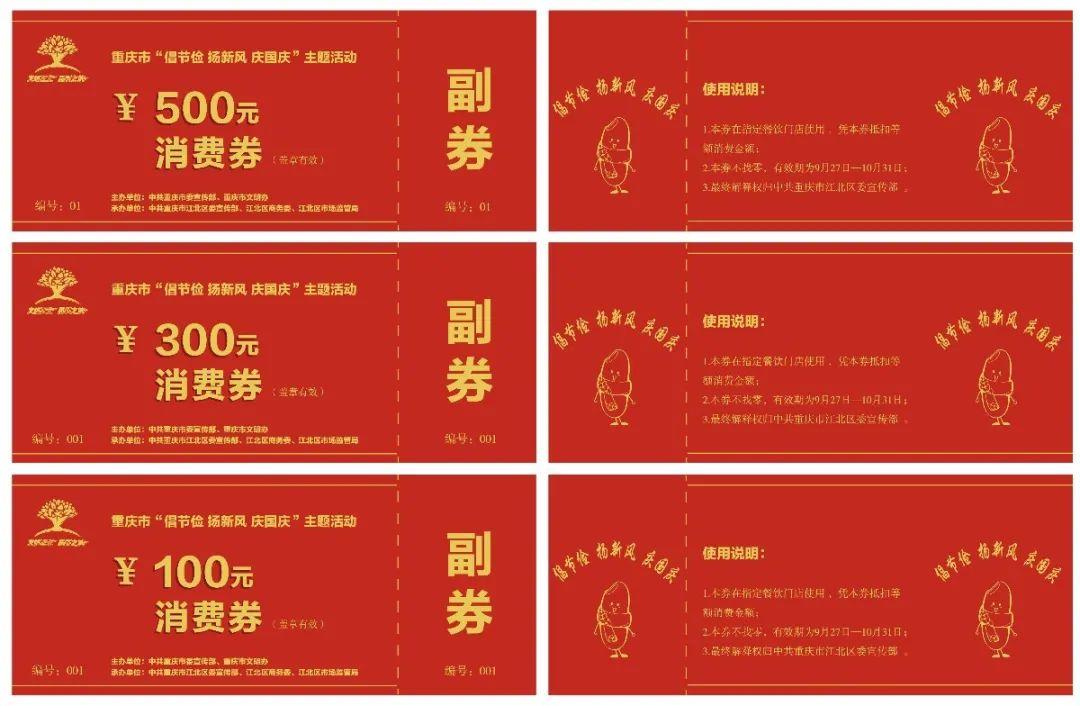 """【预告】重庆市""""倡节俭 扬新风 庆国庆""""主题活动即将开启"""
