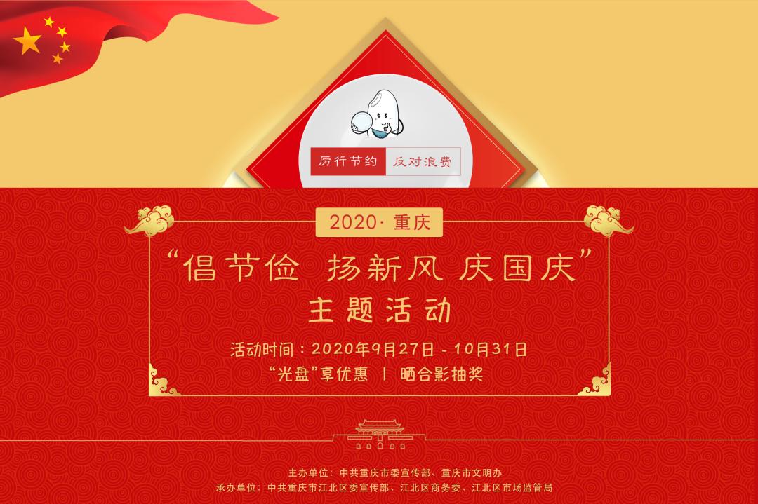 """【预告】重庆市""""倡节俭 扬新风 庆国庆""""主题活动即将开启图片"""