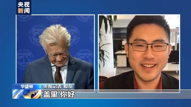 国际货币基金组织发言人:盼中国在国际合作中继续发挥领导性作用