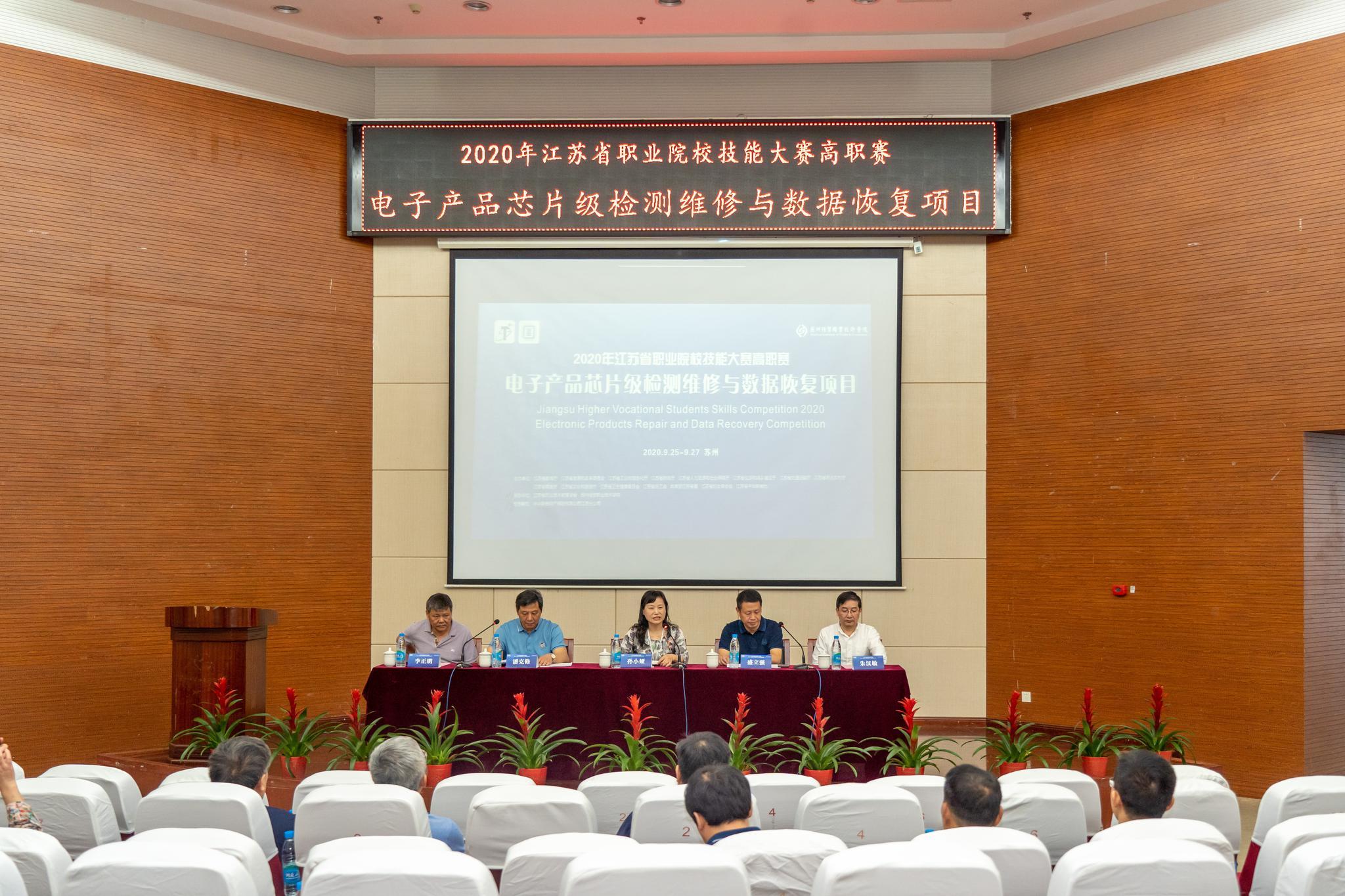 2020年江苏省职业院校技能大赛高职组赛项在苏州经贸职业技术学院拉开帷幕