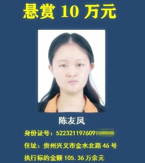 """最高悬赏10万元!贵州一法院曝光十名""""女性被执行人"""""""