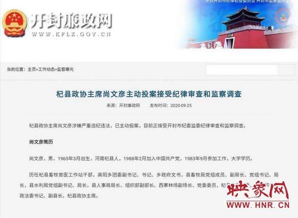 杞县政协主席尚文彦主动投案接受纪律审查和监察调查