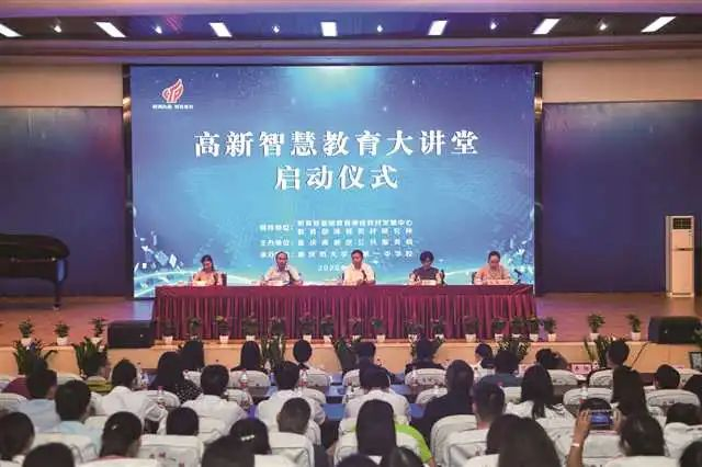 高新伶俐教育大课堂启动典礼现场重庆高新区大众办事局供图