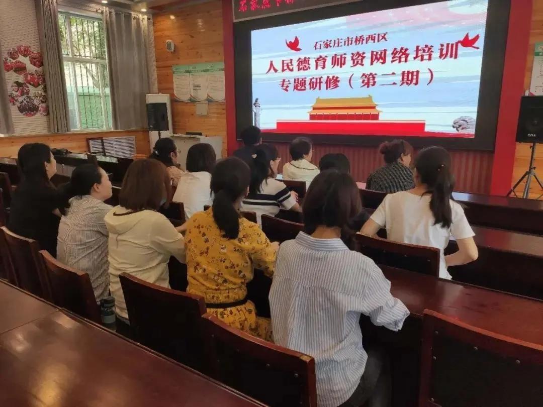 石家庄桥西区教育局开展人民德育师资网络培训