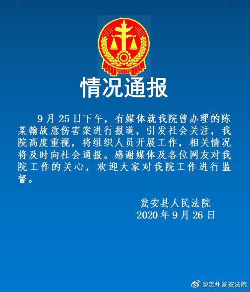 中学生刺死霸凌者获刑 贵州瓮安法院:组织开展工作图片