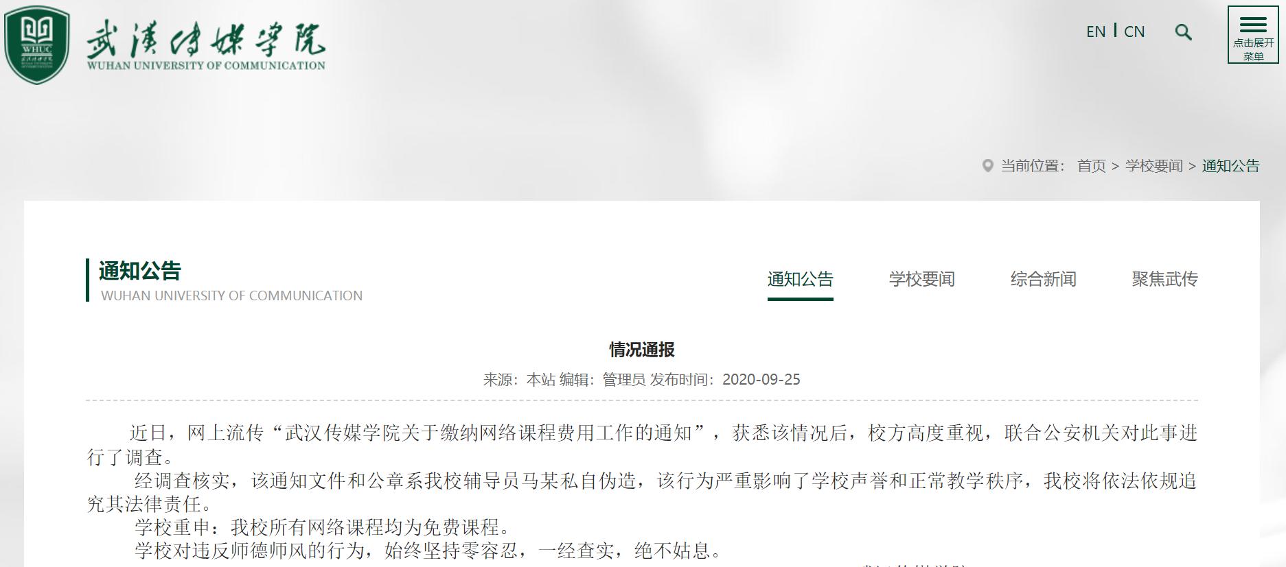 """武汉传媒学院回应""""网传缴纳网络课程费用的通知"""":系辅导员伪造"""