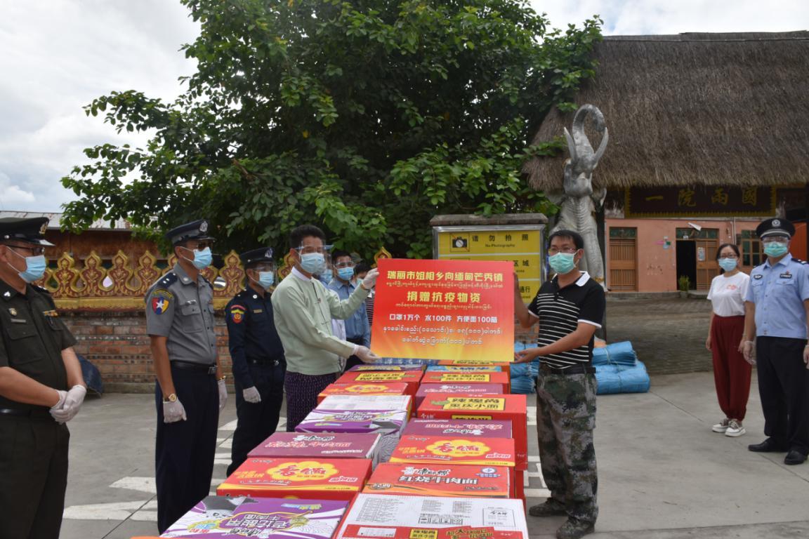 胞波情谊深 携手抗疫情:瑞丽市姐相乡援助缅甸芒秀镇医疗及生活物资