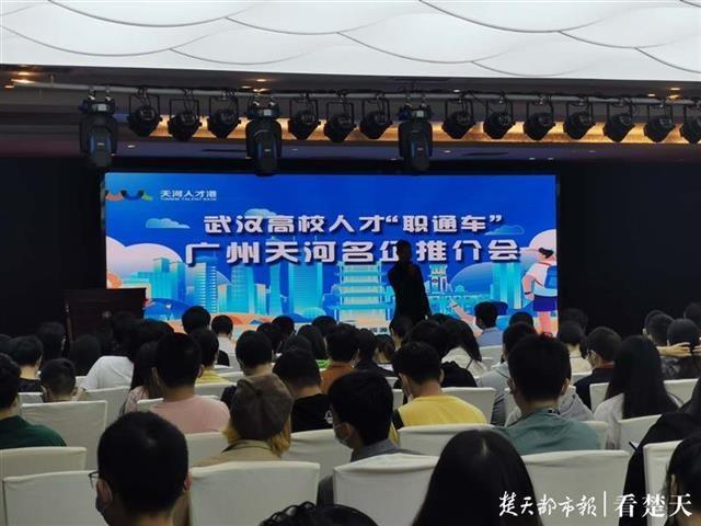 广州名企直通武汉高校毕业生,招聘活动线上+线下收简历6000余份