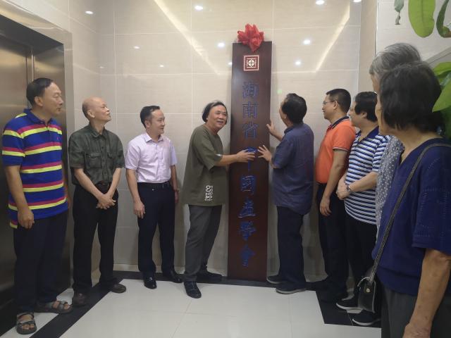 助力艺术发展 海南省中国画协会海口挂牌