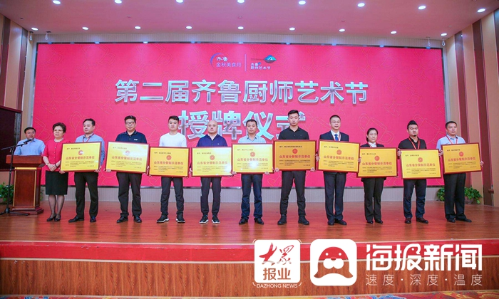 """胜利宾馆荣获""""山东省分餐制示范单位""""荣誉称号"""