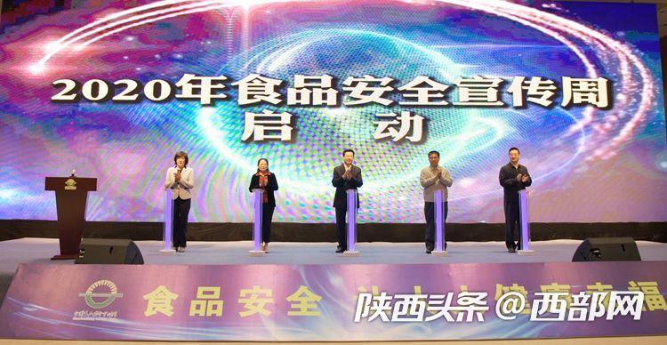 陕西省扫黑除恶食品行业治理现场会暨食品安全宣传周启动仪式在杨凌举行