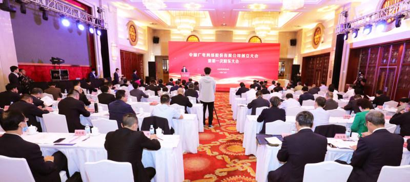 中国广电网络股份有限公司正式成立,宋起柱任董事长