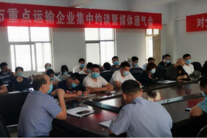 驻马店市公安局交通管理支队集中约谈53家运输企业