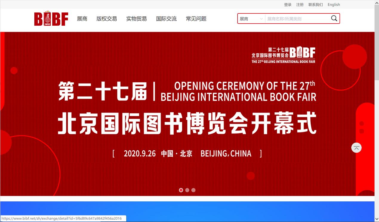 创办34年首次移师线上 2020北京图博会云端启幕图片