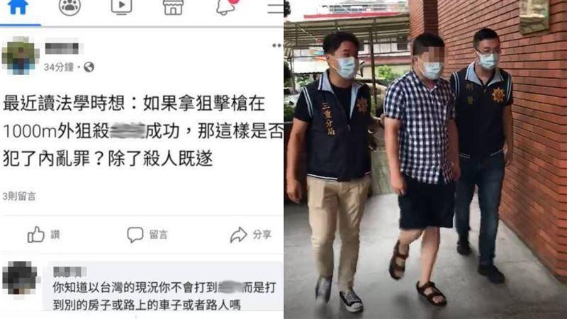 """台男子发帖""""狙杀蔡英文犯什么罪"""" 被警方逮捕图片"""