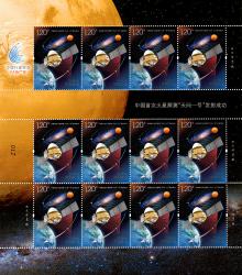 """780万套!《中国首次火星探测""""天问一号""""发射成功》纪念邮票发行图片"""
