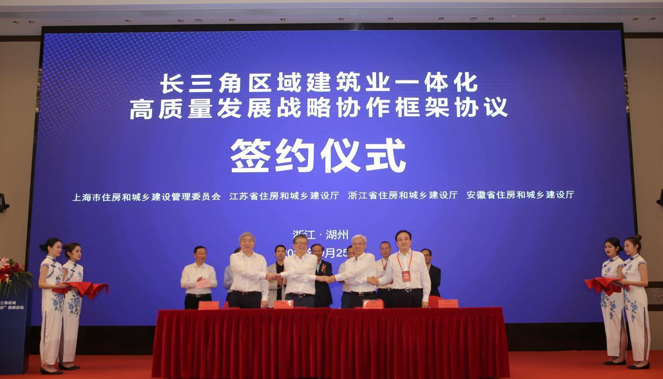 长三角三省一市签署建筑业一体化高质量发展战略协作框架协议