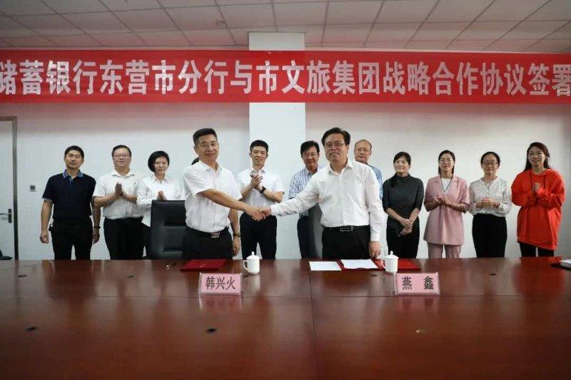 东营邮政储蓄银行与东营市文旅集团签订战略合作协议