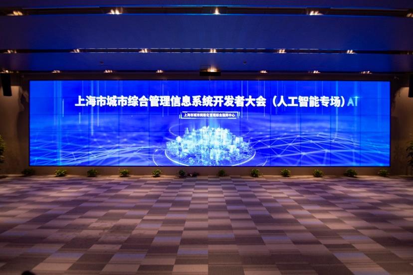 """上海深入推进城市运行""""一网统管"""" 加速场景应用与人工智能技术深度融合图片"""
