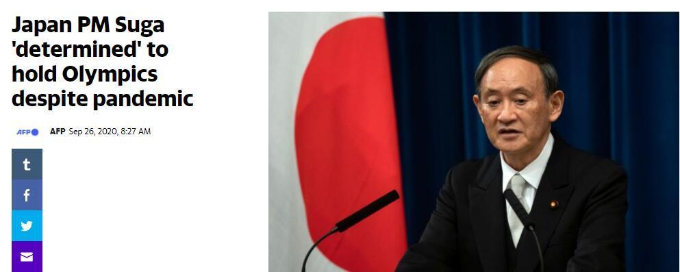 菅义伟上任后首次国际演讲:下定决心明年办奥运