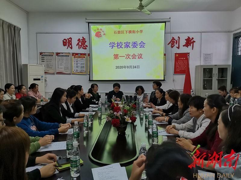 衡阳市下横街小学:家校共育促成长