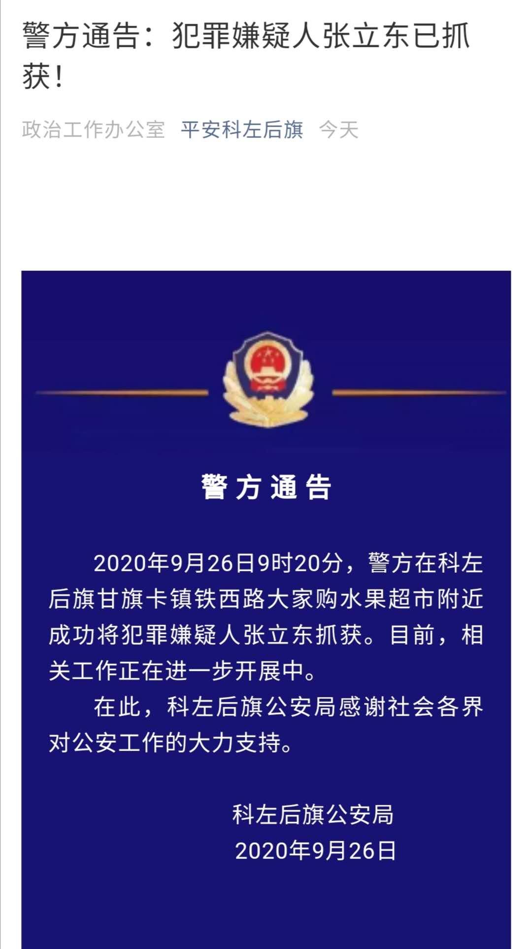 内蒙古一犯罪嫌疑人外出就医期间逃跑被抓获,悬赏金额曾至十万元图片