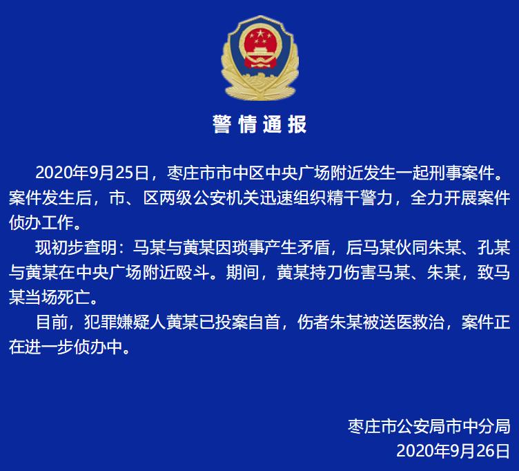 山东枣庄多人殴斗致1人死亡,警方通报