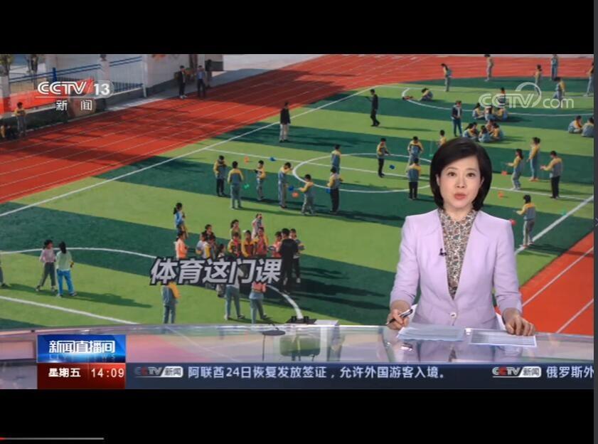 新闻解读 体育课,也要留作业啦!体育教育保证校内一小时课外一小时