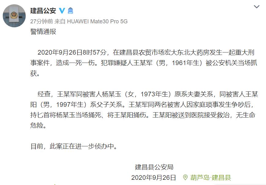 辽宁建昌发生一起重大刑事案件致一死一伤,嫌犯已被抓获