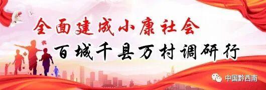 """兴仁市屯子镇李煜村│依托""""民族文"""