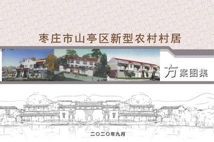 山亭新型农村村居方案图集出炉,你选哪个?