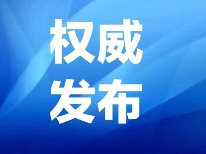 巴彦淖尔市农牧局党组成员、副局长,市农垦局局长香建军接受纪律审查和监察调查