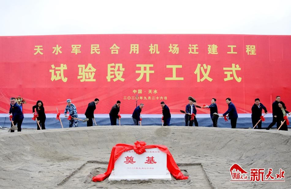 天水军民合用机场迁建工程试验段正式开工