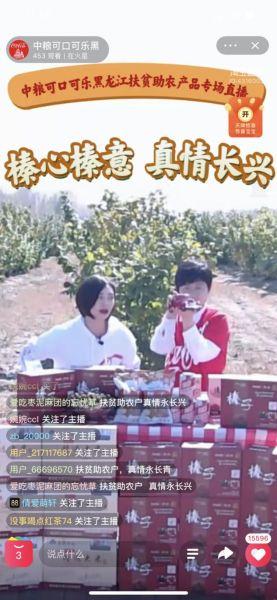 """中粮可口可乐黑龙江扶贫助农产品专场直播助""""丰收"""""""